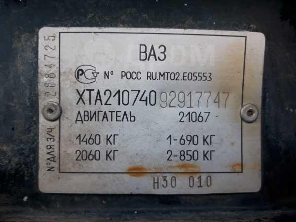 Лада 2107, 2009 год, 28 000 руб.