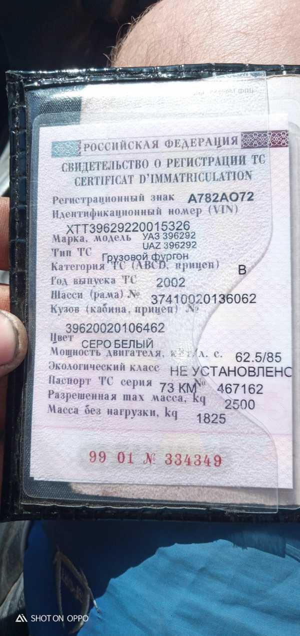 УАЗ Буханка, 2002 год, 85 000 руб.