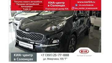 Красноярск Kia Sportage 2019