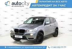 Новосибирск X3 2013
