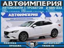 Красноярск Mazda6 2015