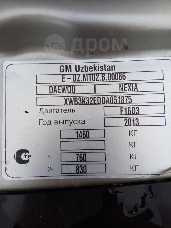 Daewoo Nexia, 2013 год, 180 000 руб.