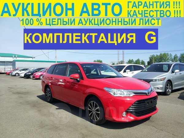 Toyota Corolla Fielder, 2016 год, 735 000 руб.