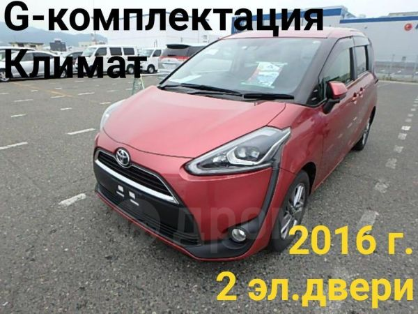 Toyota Sienta, 2016 год, 869 999 руб.