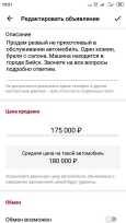 Лада Калина, 2010 год, 170 000 руб.