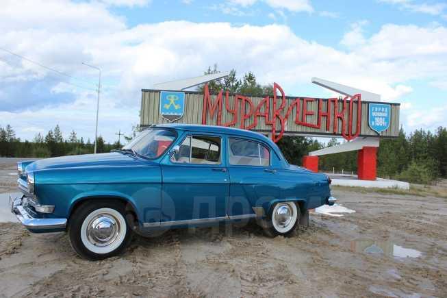 ГАЗ 21 Волга, 1963 год, 1 999 999 руб.