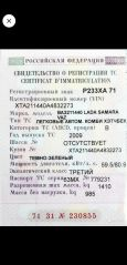 Лада 2114 Самара, 2009 год, 80 000 руб.