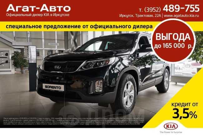 Kia Sorento, 2020 год, 2 074 900 руб.