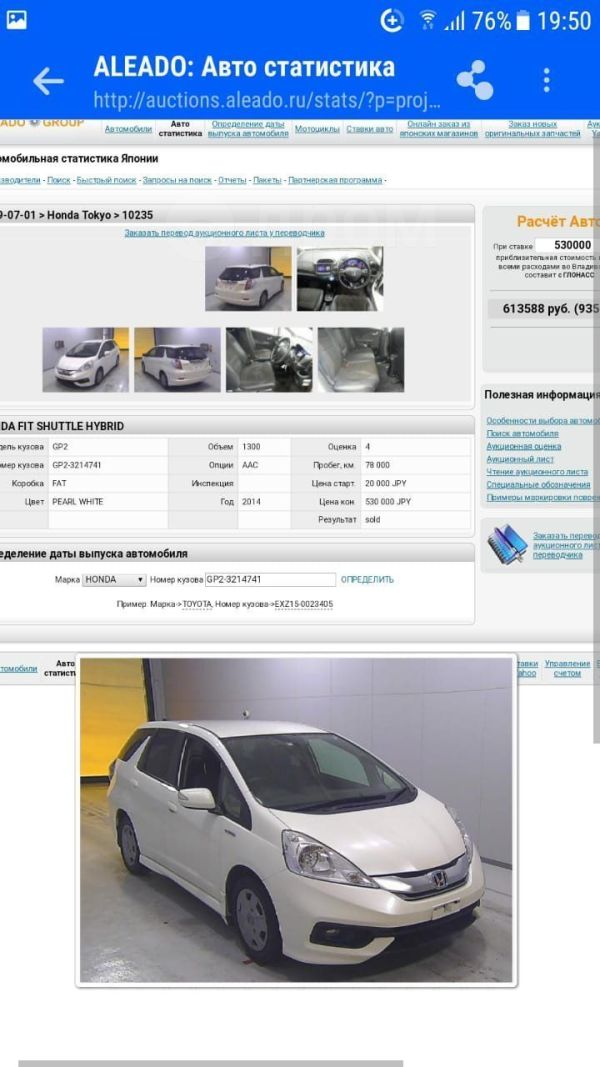 Honda Fit Shuttle, 2014 год, 625 000 руб.