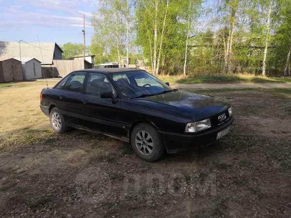 Audi 80, 1991 год, 77 000 руб.