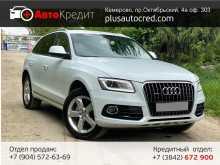 Кемерово Audi Q5 2012