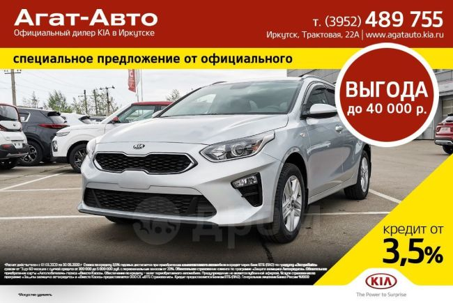 Kia Ceed, 2020 год, 1 304 900 руб.