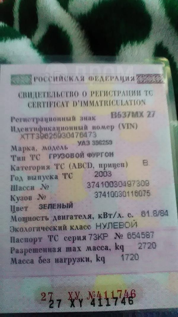 УАЗ Буханка, 2003 год, 180 000 руб.