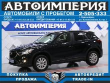 Красноярск CX-5 2013