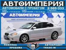 Красноярск Legacy B4 2004