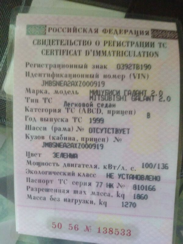 Mitsubishi Galant, 1999 год, 190 000 руб.