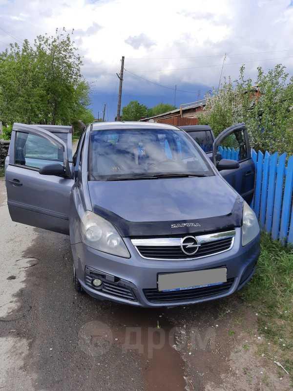 Opel Zafira, 2006 год, 290 000 руб.