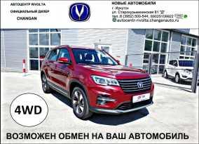 Иркутск CS75 2020