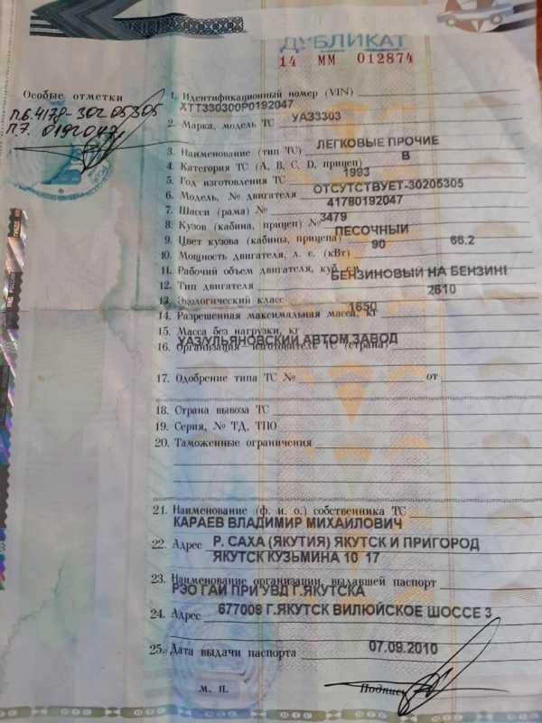 УАЗ Буханка, 1993 год, 90 000 руб.