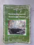 Прочие авто Самособранные, 2011 год, 200 000 руб.