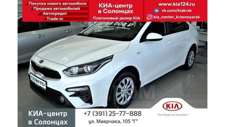 Kia Cerato, 2019 год, 1 214 900 руб.