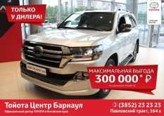 Барнаул Land Cruiser 2020