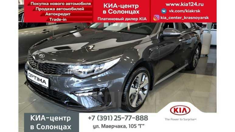 Kia Optima, 2020 год, 1 759 900 руб.