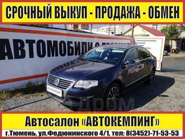 Volkswagen Passat, 2008 год, 310 000 руб.