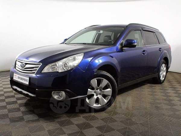 Subaru Outback, 2011 год, 679 000 руб.