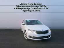 Кемерово Octavia 2020