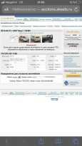 Toyota ist, 2009 год, 615 000 руб.