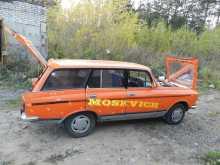 Томск 2137 1977