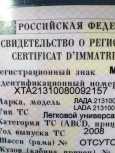 Лада 4x4 2131 Нива, 2008 год, 135 000 руб.
