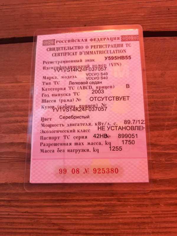 Volvo S40, 2003 год, 100 000 руб.