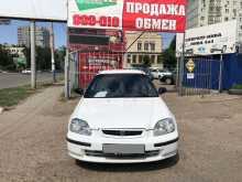 Астрахань Civic Ferio 1999