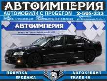 Красноярск A8 2007