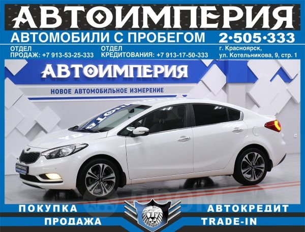 Kia Cerato, 2014 год, 788 000 руб.
