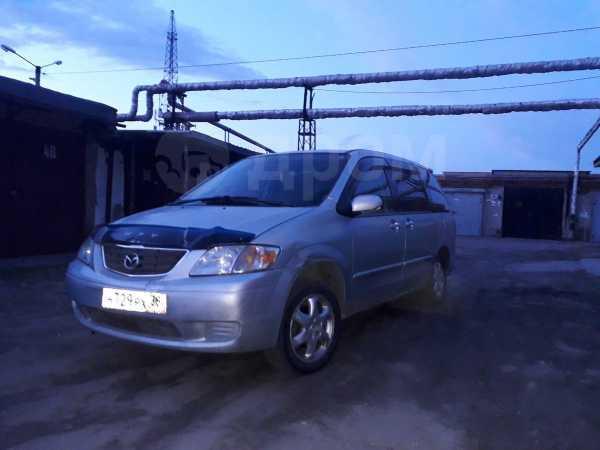 Mazda MPV, 2000 год, 129 000 руб.