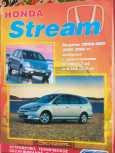 Honda Stream, 2005 год, 410 000 руб.