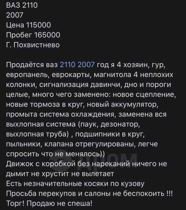 Лада 2110, 2007 год, 115 000 руб.