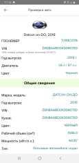 Datsun on-DO, 2018 год, 390 000 руб.