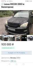 Lexus RX330, 2003 год, 420 000 руб.
