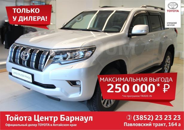 Toyota Land Cruiser Prado, 2020 год, 4 102 000 руб.