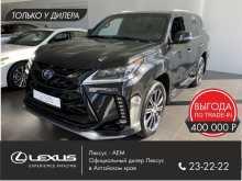 Барнаул Lexus LX570 2020