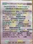 Лада 4x4 2121 Нива, 2013 год, 270 000 руб.