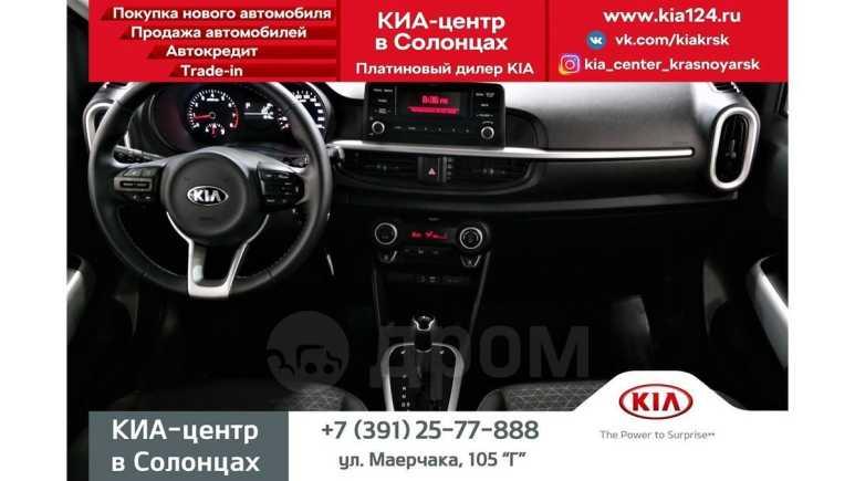 Kia Picanto, 2019 год, 804 000 руб.