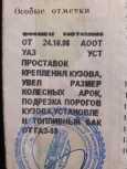 УАЗ 3151, 1998 год, 98 000 руб.