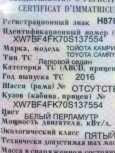 Toyota Camry, 2016 год, 1 360 000 руб.