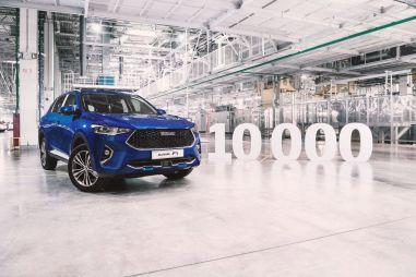 Российский завод Haval выпустил 10 тысяч машин за год