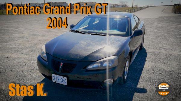 Pontiac Grand Prix 2004 - отзыв владельца